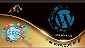 تولید محتوا در وردپرس2   سئو وردپرس   ماهور وب سایت