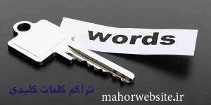 تراکم کلمات کلیدی | کلمه کلیدی چیست | ماهور وب سایت