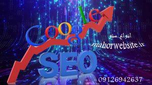 انواع سئو | بهینه سازی موتور جستجو | ماهور وب سایت