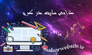 طراحی سایت در کرج | طراح سایت | ماهور وب سایت