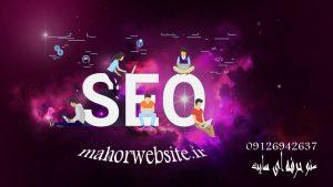 Read more about the article سئو حرفه ای سایت | بهینه سازی موتور جستجو | ماهور