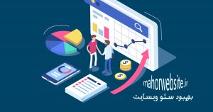 Read more about the article بهبود سئو وبسایت | سئو سایت چیست | ماهور مارکتینگ