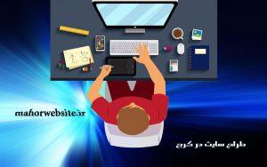 Read more about the article طراحی سایت ارزان | طراحی سایت در کرج | ماهور مارکتینگ