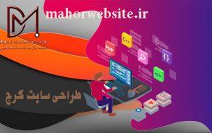 طراحی سایت کرج | قیمت طراحی سایت کرج | ماهور وبسایت